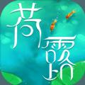 荷露游戏官网安卓版免费下载 v1.0.5