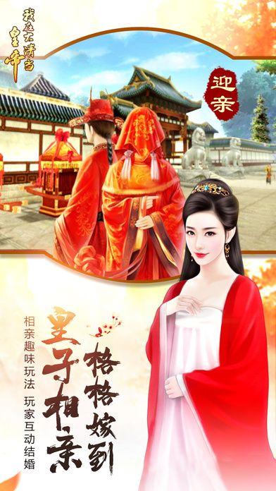 我在大清当皇帝手游官方网站下载图4: