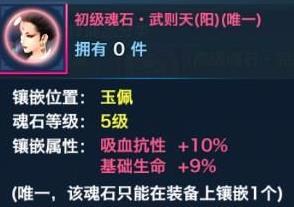 剑侠情缘手游武则天阳魂石获取及属性详解[图]
