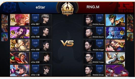 王者荣耀王者冠军杯半决赛视频:eStar vs RNG.M第5场[图]