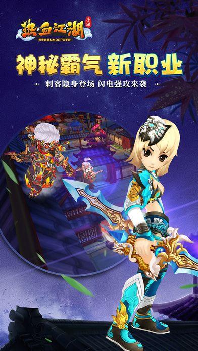 热血江湖官网iOS手机版图2:
