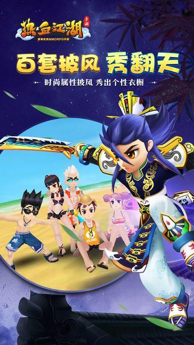 热血江湖官网iOS手机版图4: