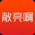 敞亮啊app官网手机版下载安装 v1.1.84