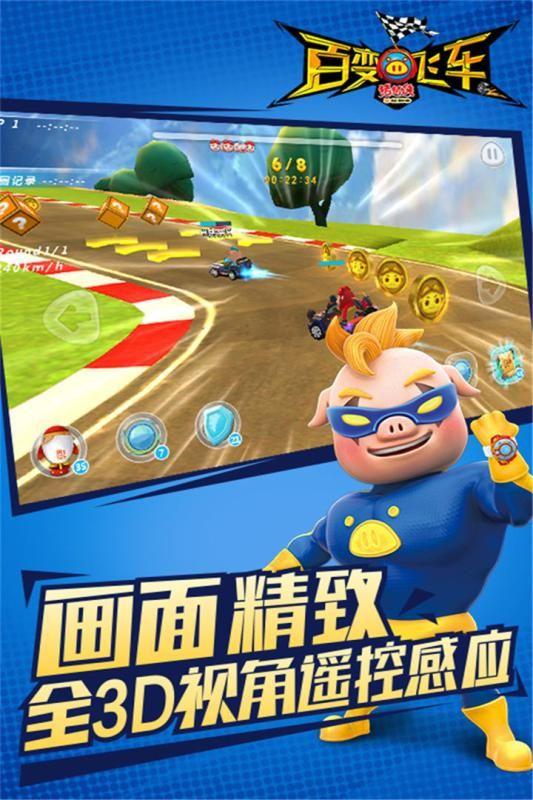猪猪侠百变飞车五灵王版官方最新版图4: