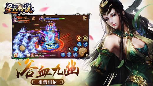 星玥传说官网游戏图4: