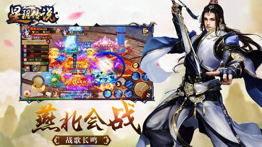 星玥传说官网游戏图2: