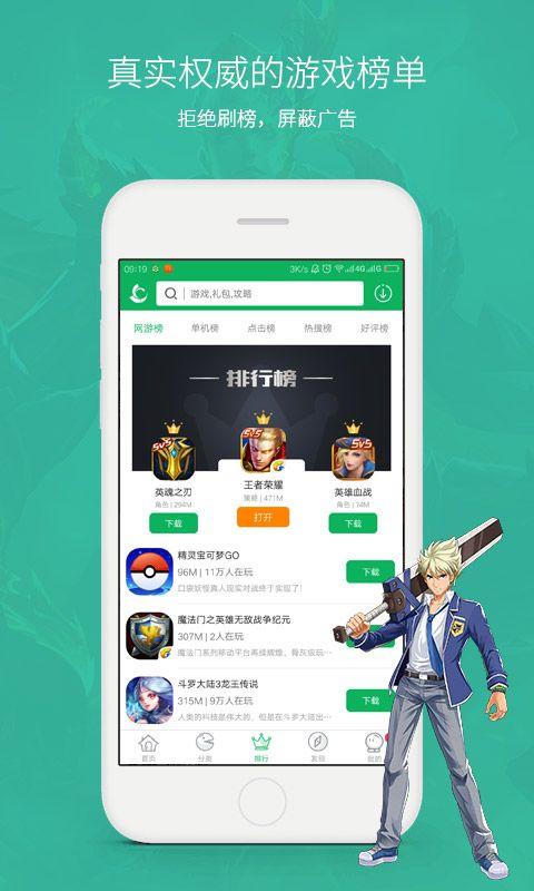 网侠手游宝搜狗市场版下载图2: