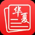 华夏资讯官网软件app下载 v1.0