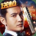 生死狙击枪王之王官方正版游戏下载 v1.10.3