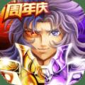 圣斗士星矢集结官网下载iOS版 v1.7.765