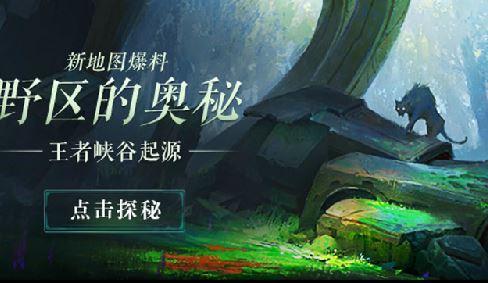 王者荣耀鬼谷子神秘手记 新地图曝光 王者峡谷起源爆料[多图]