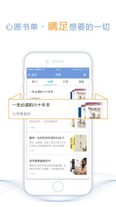 天晴书院官方版app下载安装图2: