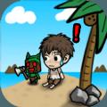 无人岛生存记游戏