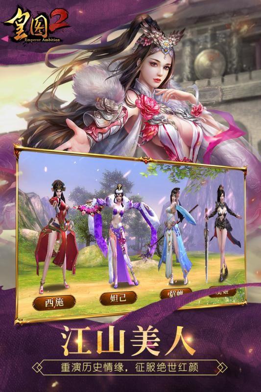 9377皇图2手游官方网站图2: