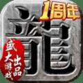 沙巴克传奇官网iOS手机版 v1.0.21.0