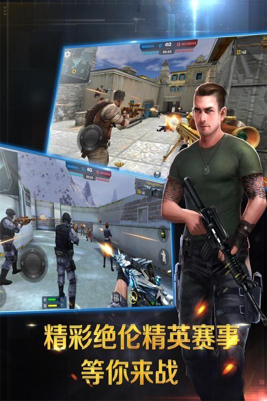 反恐精英之枪王对决游戏官方网站下载图4: