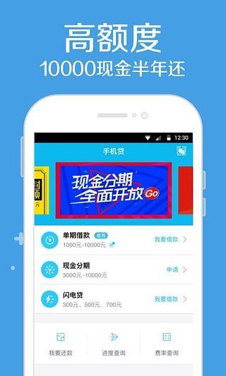 有借宝官网版app下载安装图4: