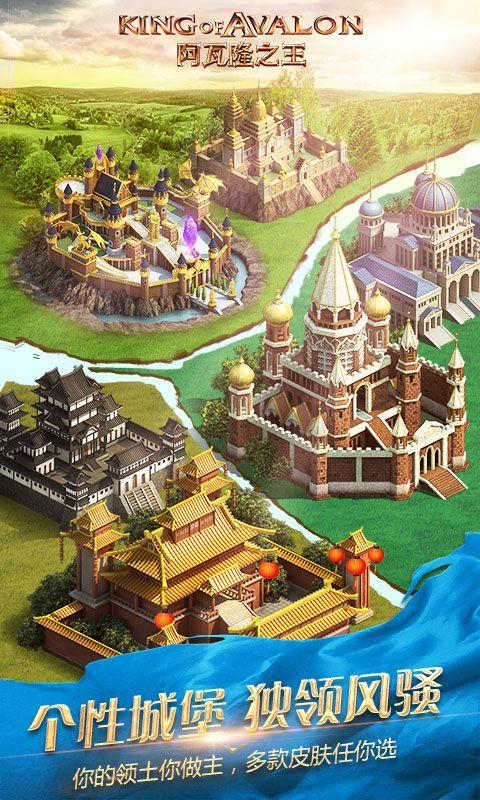 阿瓦隆之王官方下载360版(King of Avalon)图4: