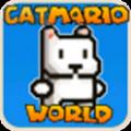 猫版超级玛丽关卡解锁完整破解版(Super Cat Cario World) v1.2