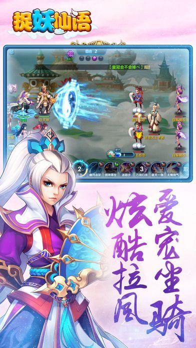 捉妖仙语手游官方正版图2: