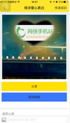 七夕杨洋电台表白视频怎么制作?七夕杨洋电台爱心表白视频制作教程[多图]