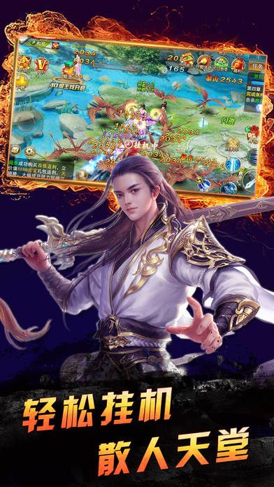 苍穹修仙传官方网站手机游戏图4: