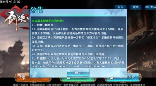 剑侠情缘手游8月25日更新公告 订婚系统预热、跨服盟主登场[图]