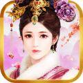 独孤皇后游戏官网正式版 v1.0