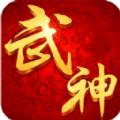 武神传奇H5官网版