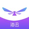 海迅资讯app下载官网手机版 v1.0