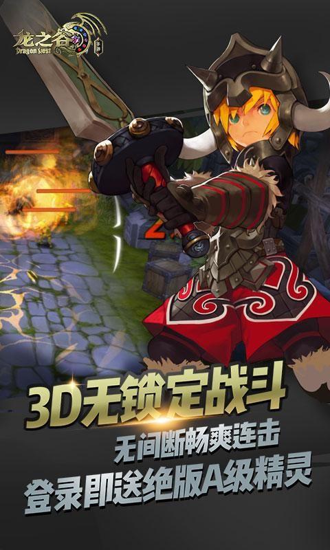 腾讯龙之谷手游官方网站安卓版图1: