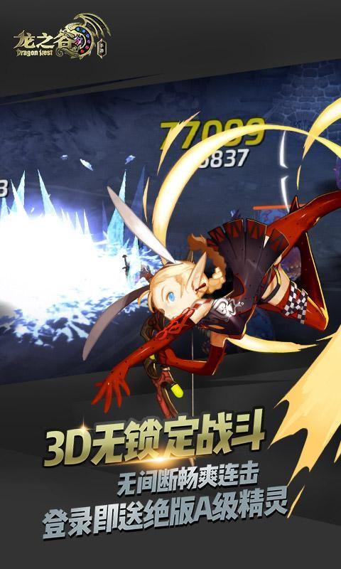 腾讯龙之谷手游官方网站安卓版图2: