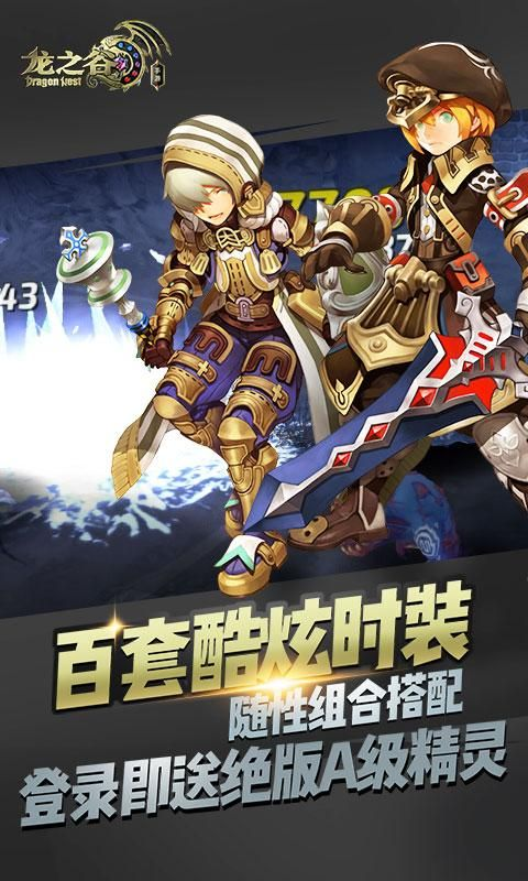 腾讯龙之谷手游官方网站安卓版图4: