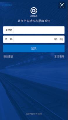 地铁志愿者怎么修改信息?北京地铁志愿者修改信息方法介绍[图]