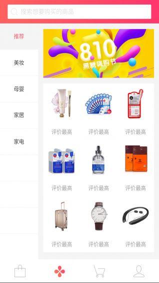 黑糖商城官网app下载手机版图片3