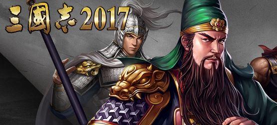 三国志2017攻略大全 三国志2017最全新手攻略[多图]
