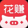 花赚官方app软件下载 v2.0.1