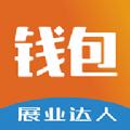 展业达人钱包app官网下载手机版 v1.4.4