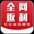 全网返利app手机版软件下载 v1.0.0