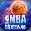 NBA篮球大师九游版