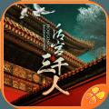 后宫三千人官网安卓版 v1.0.0307