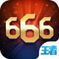 王者666官方网站最新版本免费下载 v1.0