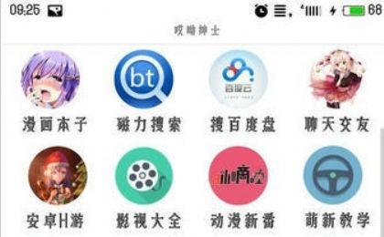 哎哟绅士app图1