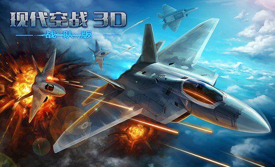 现代空战3D战队版游戏安卓版图2: