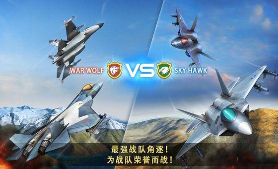 现代空战3D战队版游戏安卓版图4: