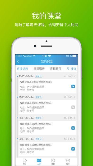 聚合在线教育官网app手机版下载图2: