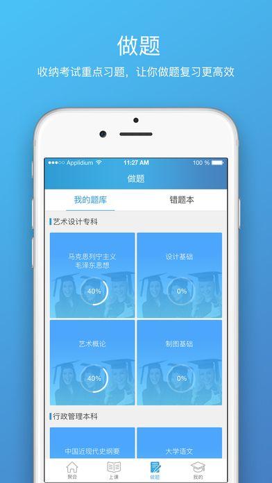 聚合在线教育官网app手机版下载图4: