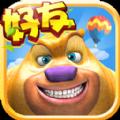 熊出没之熊二农场下载游戏官方安卓版 v1.2.5