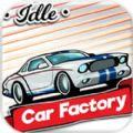 闲置汽车工厂无限金币内购破解版(Idle Car Factory) v4.0