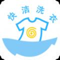 快洁洗衣app官网手机版下载 0.0.1